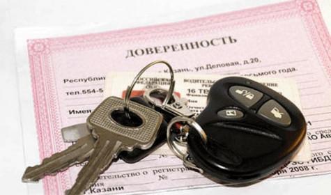 Как продать автомобиль по доверенности?