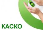 Отличительные черты страхования КАСКО