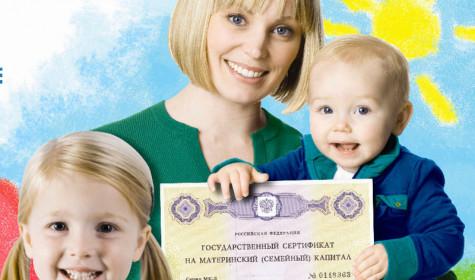 Материнский капитал и пенсионный фонд